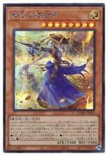 DAMA-JP009 - Yugioh - Japanese - Sword Master of the Bewitching Iris - Secret