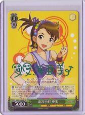 Weib Weiss Schwarz Idolmaster 2 Idolm@ster Ami Futami SR signed TCG Anime card 2
