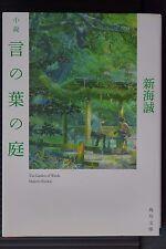JAPAN Makoto Shinkai novel: The Garden of Words / Kotonoha no Niwa (Bunko Size)