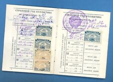 RUSSIA LATVIA VINTAGE INSURANCE WITH REVENUE STAMPS 698