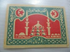An old  matchbox  label, Nur company, Acre, Palestine,  30's.
