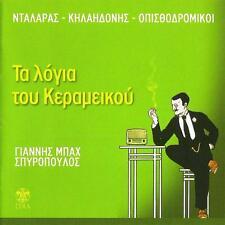 GIANNIS SPYROPOULOS / TA LOGIA TOU KERAMEIKOU  NTALARAS KILAIDONIS - GREEK SONGS
