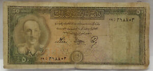 1948 AFGHANISTAN 50 Afghanis Old Currency Antique Money RARE Banknote