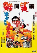 Chicken and Duck Talk DVD (1988) Movie English Sub _ PAL Region 0 _ Ricky Hui