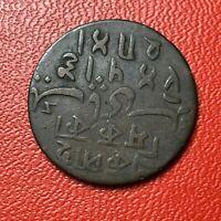 #4203 -RARE - Inde islamique à identifier - RARE
