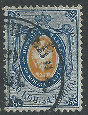 "Russia SC#3 USED VF  Variety ""DOT""after 20  in right bottom corner  RRRR"