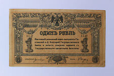 Imperial Russian banknote 1 ruble, Civil War period, 1918, VF