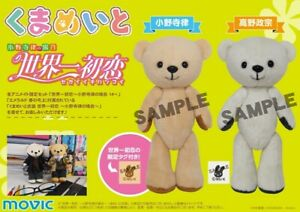 NEW Sekai Ichi Hatsukoi Bear Kumameito Plush Chain 2 Type Limited Official Japan