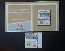 Israel 2016 KNESSET BUILDING Jerusalem JUBILEE.  stamp v.1 MNH