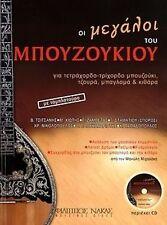 GREAT COMPOSERS  GREEK MUSIC BOOK - SHEET BOUZOUKI BAGLAMA + TAB & CD