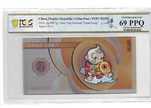 """China 2016 Ag 999 5g New Year Souvenir""""Guan Gong """" PCGS 69 PPQ"""