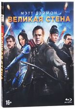 The Great Wall (Blu-ray, 2017) Eng,Russian,Czech,Hun,Pol,Portuguese,Spanish,Thai