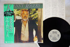 KENNY ROGERS SHARE YOUR LOVE LIBERTY K28P-170 Japan OBI VINYL LP