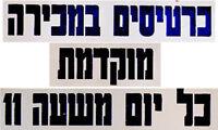 1950 Israel CINEMA SIGN Film MOVIE Hebrew THEATRE LOBBY POSTER Judaica HEBREW