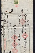 CHINA  WRAPPER 2c Revenue stamp Hand Written on RICE PAPER