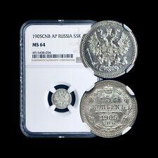 1905 СПБ AP Russia 5 Kopeks (Silver) - NGC MS 64 (Ch.+ UNC)