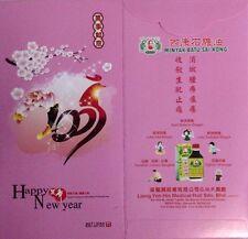 Ang Pow Packets - 2017 Liong Yeh Hin Medical Hall Sdn Bhd, Sibu, Sarawak 2 pcs