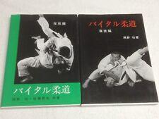 Vital Judo  ( x 2) - Isao Okano, 9th Dan - MMA,UFC,NHB,Grappling, Judo, BJJ