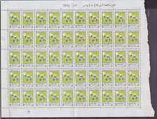 SYRIA 1982 MNH COMPLETE SHEET OF 50 TUBERCULOSIS ERROR MISSING RED CRESCENT