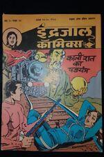 Bahadur Indrajal Comics Kaali Raat Ka Shadyantra Vol.25 No.33 Hindi 1988 Pub.TOI