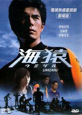 Umizaru DVD Kato Ai Atsushi Ito Hideaki Ito Japanese NEW R3 Eng Sub
