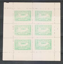 AFGHANISTAN 1939-47, 20A GREEN AEROPLANE OVER KABUL MNH COMPLETE SHEET OF 6.