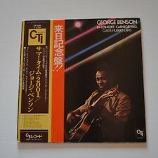 George BENSON - In concert Carnegie hall - 1977 JAPAN LP