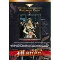 (4DVD NTSC) Queen Margot (Королева Марго) 10 episodes RUSSIAN TV SERIES