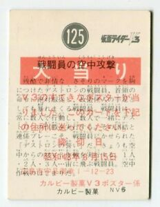 Calbee Inc 【Old V3 Card】 NV6 edition (jackpot / west Japan version) comb...