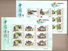 China 2016-12 中國古鎮 II Ancient Town of China II Mini Sheet