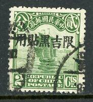 China 1926 Kei Hei 2¢ Junk VFU W158