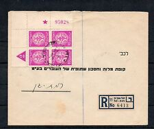 Israel Scott #3 Doar Ivri Plate Block on Bank Cover!!!