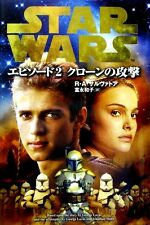 Star Wars - Episode 2 Attack of the Clones - HC SCARCE Japanese Edition