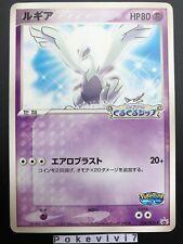 Carte Pokemon LUGIA 038/PCG-P PROMO JAPANESE CARD JAP