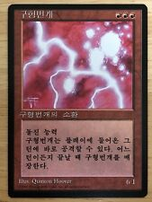 Ball Lightning Korean FBB 4th Edition mtg NM