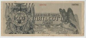 500 rubles 1919 Field treasury Northwest front Yudenich S209 [AH527]