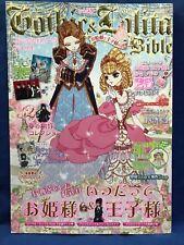 Gothic & Lolita Bible Vol.59 Japanese Gothloli Fashion Magazine February 2016