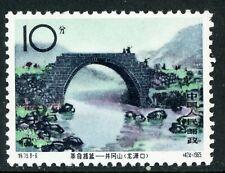 China 1965 Chinkiang Mountains C73  Scott 839 10 Fen MNH D545