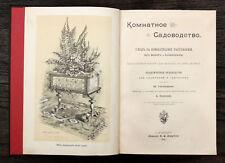 1898 Imperial Russian INDOOR GARDENING Комнатное Садоводство Book Manual