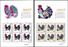 China 2017-1 Lunar Year of Rooster small pane MNH