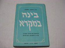 Hebrew Rabbi Yisochor YAKOVSON BINAH BAMIKRA commentary on Weekly Portion Torah