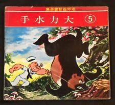 1970's 迷你益智書册集 5 大力水手 Popeye comics book Chinese Taiwan
