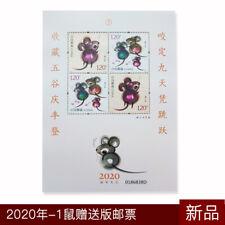 2020-1 CHINA YEAR OF THE RAT SHEETLET OF 4V庚子年鼠年生肖邮票赠
