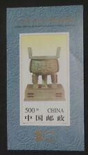 PR China 1996-11M 9th Asian Intl Philatelic Exhibition IMPERF M/S SC#2681