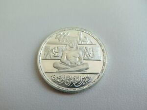 1979 EGYPT BANK OF LAND REFORM 1 POUND SILVER COIN -UNC (#60)