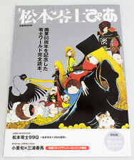 Reiji Matsumoto Pia Art Guide Book w/mini poster JAPAN ANIME YAMATO 999