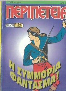 "GREECE GREEK EDITION COMIC MAGAZINE ""ΠΕΡΙΠΕΤΕΙΑ"" Νο 522 (143) ΛΟΧΑΓΟΣ ΜΑΡΞ"