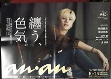 "anan magazine cover TAEMIN 2019 Japan Promo ""folded"" Poster (SHINee)"