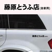 2x Black JDM Japanese Kanji Initial D Drift Turbo Euro Fast Vinyl Car Sticker