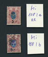 ARMENIA STAMPS 1919-1920 5k/15k SURCH, Mi #108Ia RARE SIGNED & #108Ib EX-ASHFORD